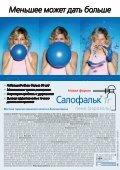 Эффективность и переносимость Пены Салофалька® у ... - Page 4