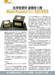 乾聲變潤聲細機變大機Weizhi Precision Glory 氣壓石墨墊塊