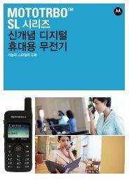 MOTOTRBO™ SL 시리즈 신개념 디지털 휴대용 ... - 모토로라무전기