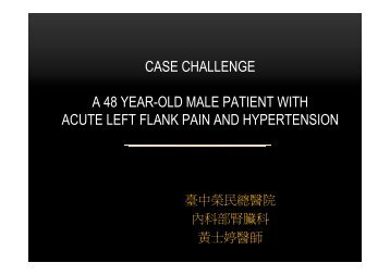 A 48 y/o male patient with acute left flank pain and ... - 台中榮民總醫院