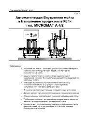 тип: MICROMAT A 4/2 - HGMA Wulf GmbH