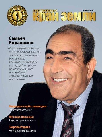 """журнал """"Край земли Пермский"""" ноябрь 2012 - Главный ..."""