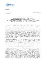 報道発表 EBEAM INITIATIVE のメンバー企業が協業し、 DESIGN FOR ...