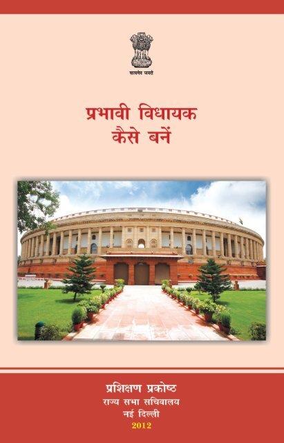 Prabhavi Vidyak Kaise Bane.p65
