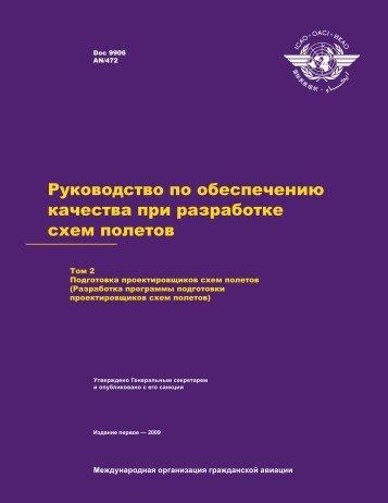 Doc 9906 - ICAO