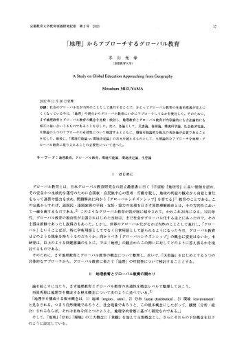 Page 1 Page 2 ー8 京都教育大学教育実践研究紀要 第3号 【地域】 二 ...