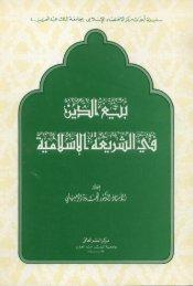 بيع الدين في الشريعة الإسلامية