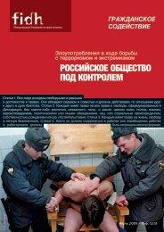 Russia: Российкое общество под контролем - July 2009 [Rus] - FIDH