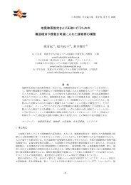 地震被害推定をより正確に行うための 構造種別や層 ... - 日本地震工学会