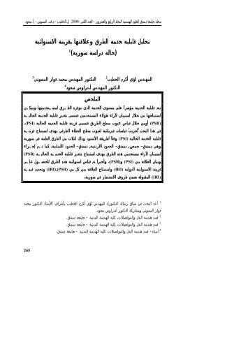 تحليل قابلية خدمة الطرق وعلاقتها بقرينة الاستوائية - جامعة دمشق