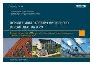 Перспективы развития жилищного строительства в РФ