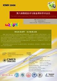 ICMH 2008 会议程序册下载 - 上银优秀机械博士论文奖