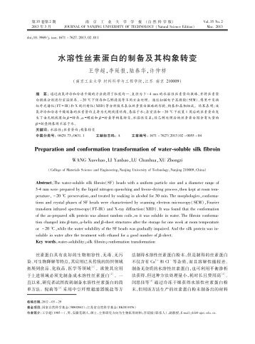 水溶性ª«¬的制备及^构®¯变 - 南京工业大学学报(自然科学版)
