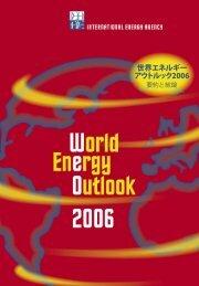 世界エネルギー アウトルック2006