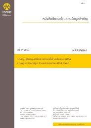หนังสือชี้ชวนส่วนสรุปข้อมูลสำคัญ - Krungsri Asset Management
