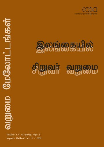 Download Publication in Tamil Language - CEPA