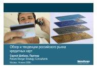 Обзор и тенденции российского рынка кредитных карт