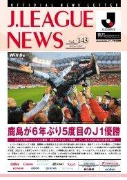 鹿島が6年ぶり5度目のJ1優勝 - Jリーグ