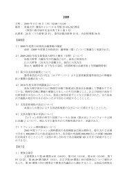 応用物理学会 中国四国支部 2009年度 第1回役員会 議事録