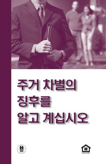 Know the Signs of Housing Discrimination (Korean) - Consumer Action
