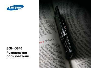 Инструкция Samsung Sgh D820