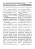 Ïàòîãåíåòè÷åñêè îáîñíîâàííàÿ, ñ îöåíêîé êà÷åñòâà æèçíè, ðàñ÷¸òîì ðèñ - Page 3