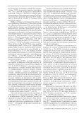Ïàòîãåíåòè÷åñêè îáîñíîâàííàÿ, ñ îöåíêîé êà÷åñòâà æèçíè, ðàñ÷¸òîì ðèñ - Page 4