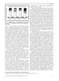 Ïàòîãåíåòè÷åñêè îáîñíîâàííàÿ, ñ îöåíêîé êà÷åñòâà æèçíè, ðàñ÷¸òîì ðèñ - Page 5