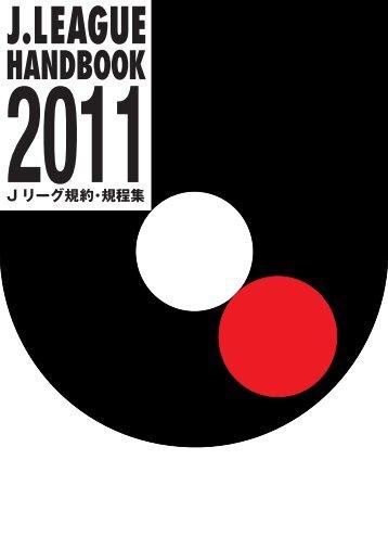 社団法人日本プロサッカーリーグ規約・規程集 - Jリーグ