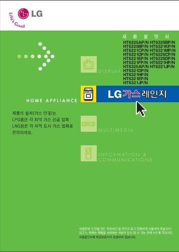 제품의 설치(가스 연결)는 뇨뷰6용은 각 지역 가스 공급 업체 ... - LG전자