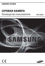 Телекамера SNV-3080P - Системы видеонаблюдения Samsung ...