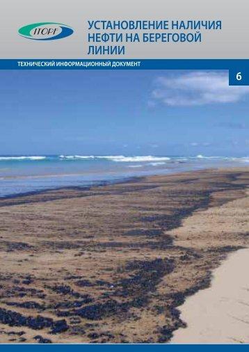 6. Установление наличия нефти на береговой линии - ITOPF
