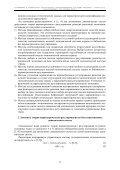 о развитии теории параметрического регулирования на класс ... - Page 2