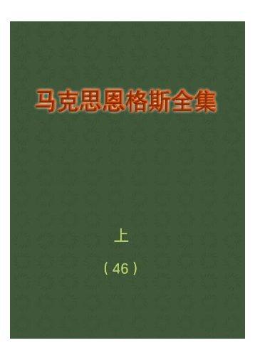 马克思恩格斯全集(46)(上)
