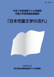 「日本児童文学の流れ」 - 国際子ども図書館