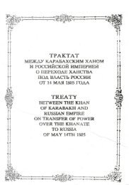 Treaty between the khan of Karabakh and Russian ... - Erevangala500