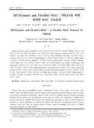 WBAN을 위한 유연한 MAC 프로토콜 - 경희대학교