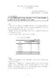 3.サケ河川捕獲状況 - 水産総合研究センター