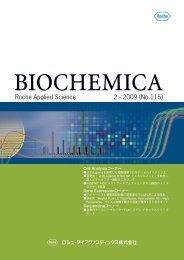 Roche Applied Science 2 · 2009 (No.115) - ロシュ・アプライド ...