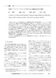 状態クラスタリングに よるHM-Netの構造決定法の検討