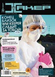 Октябрь - Xakep Online