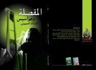 Book_Guillotine_Abdullah_Barghouti_4-13