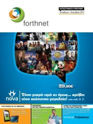 Καταστήματα Forthnet Οκτώβριος – Νοέµβριος 2012