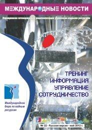 № 22 - Русская версия - май 2012 г. - Office International de l'Eau