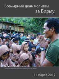 за Бирму
