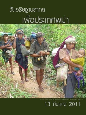 วันอธิษฐานสากล - Christians Concerned for Burma