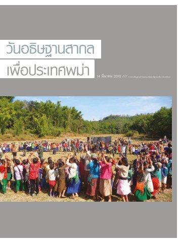 วันอธิษฐานสากล เพื่อประเทศพม่า - Christians Concerned for Burma
