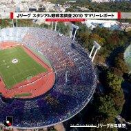 Jリーグスタジアム観戦者調査 2010 サマリーレポート
