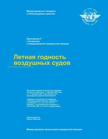 Открыть документ [1355,76 Кб] - AEROHELP.ru