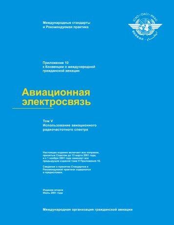 Открыть документ [3819,84 Кб] - AEROHELP.ru